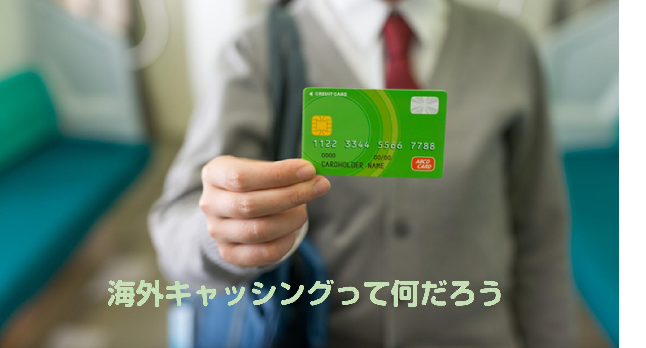 キャッシュカードと男